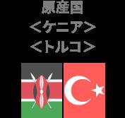 原産国ケニアトルコ